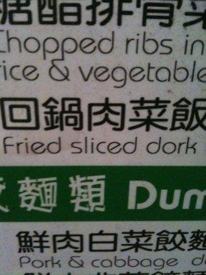 HK_mob_food_slicedork.jpg